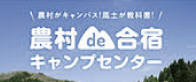 農村 de 合宿キャンプセンター
